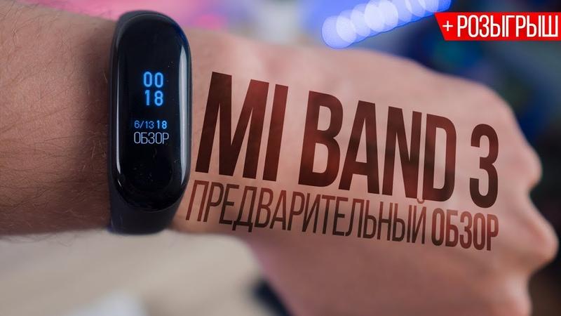 Русской прошивке БЫТЬ! Xiaomi Mi Band 3 - предварительный обзор