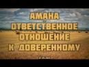 Амана - ответственное отношение к доверенному 07.09.2018 __ Абу Яхья Крымский