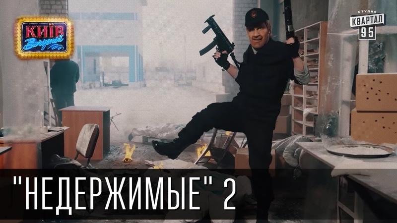 Недержимые 2   Пороблено в Украине, пародия 2015