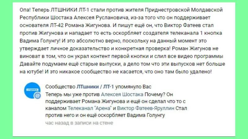 Программа ЛТШНИКИ телеканал ЛТ-1 против Алексея Шостака и Романа Жигунова (17.01.2019)
