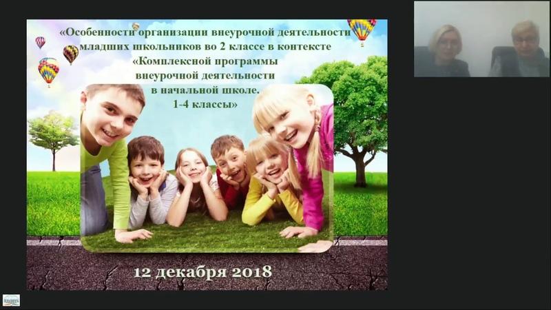 Организация внеурочной деятельность младших школьников во 2 классе - Мошнина Р Ш, Батырева С Г