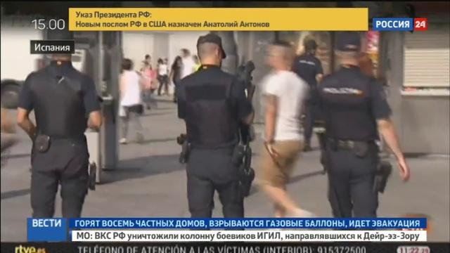 Новости на Россия 24 В Испании ищут террориста давившего людей в Барселоне