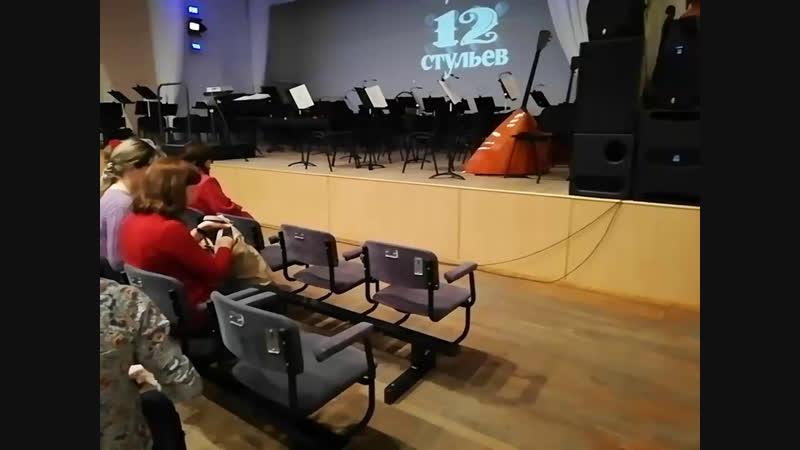 12 стульев в Петрозаводске а завтра в 16 00 уже в Кондопоге