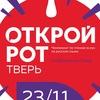 ОТКРОЙ РОТ. ТВЕРЬ. 23 ноября 2018