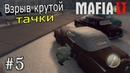 ВЗРЫВ КРУТОЙ ТАЧКИ | MAFIA 2 : Joe's Adventure 5