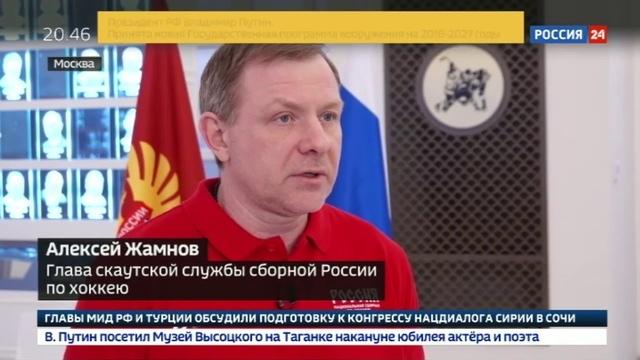Новости на Россия 24 • Олимпийский состав сборной России по хоккею объявят 25 января