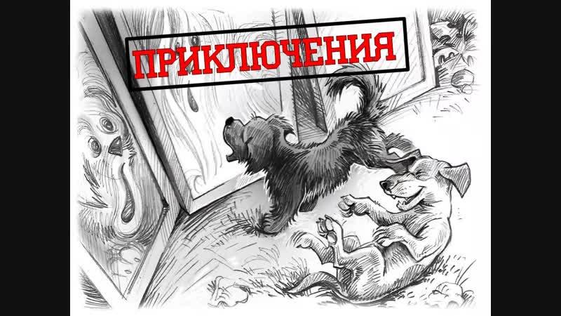 Собачья жизнь Гриши и Васьки (буктрейлер)