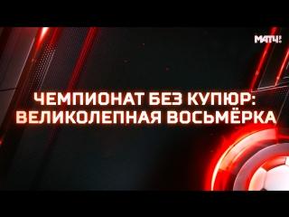 Чемпионат без купюр: Великолепная восьмерка!