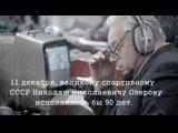 Николай Озеров комментатор наших побед