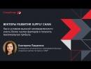 Векторы развития Supply Chain: как в условиях высокой неопределенности учесть более тысячи факторов и получить максимум прибыли