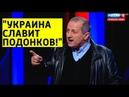 Украинский народ их ПРОКЛЯНЕТ Кедми предрек ПЕЧАЛЬНЫЙ исход Незалежной Сильная речь