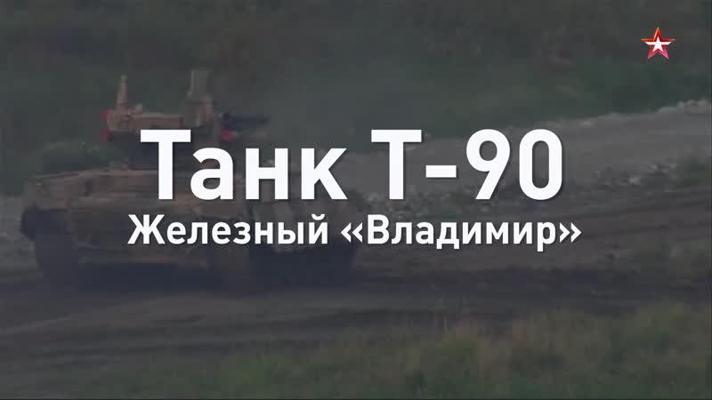 Железный «Владимир»: основной танк Т90 за 60 секунд