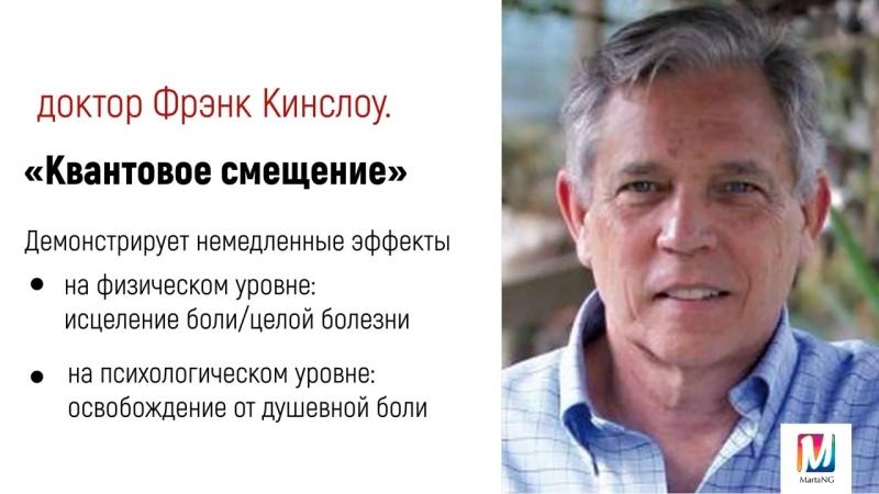 Celebniy_seans_po_metodu_kvantovogo_smescheniya