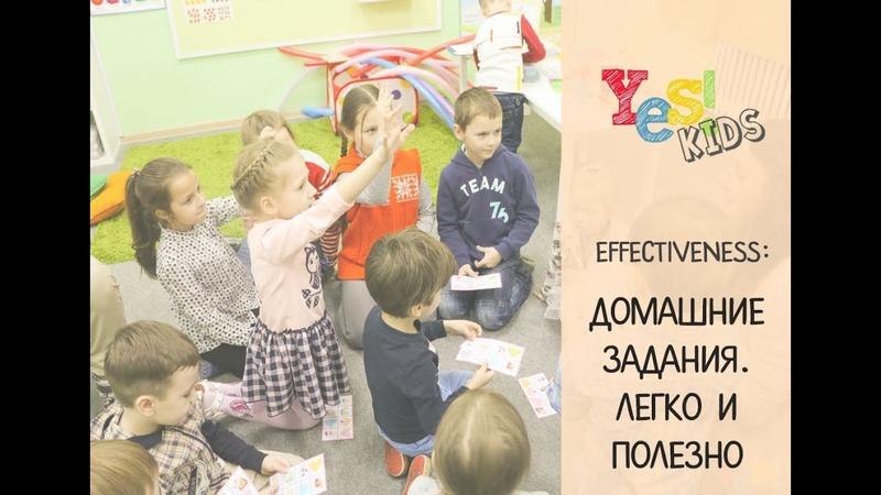 Homework for preschoolers | Как давать домашние задания