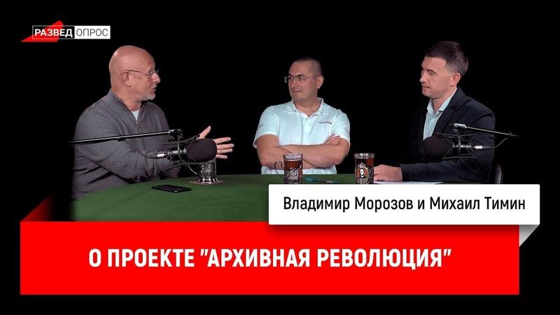 Михаил Тимин и Владимир Морозов о проекте Архивная революция