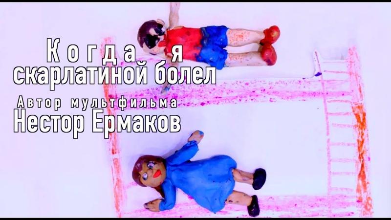 Когда я скарлатиной болел | Нестор Ермаков 9 лет | Сквирел | Мультстудия АВ 89080252490 HD 1080p