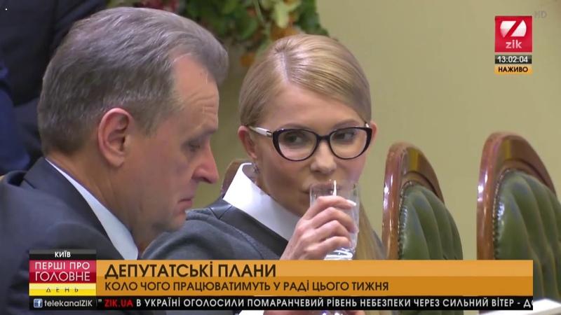 Сварка у Раді між Тимошенко та Герасимовим - Перші про головне. Ранок (13.00) за 11.03.19