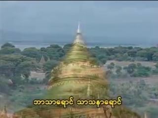 သုေမာင္_(နဂါးနီ).mp4