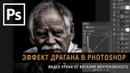 Эффект Драгана в Photoshop    Уроки Виталия Менчуковского