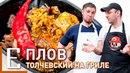 Плов «Толчев», где мяса больше, чем риса — рецепт Едим ТВ