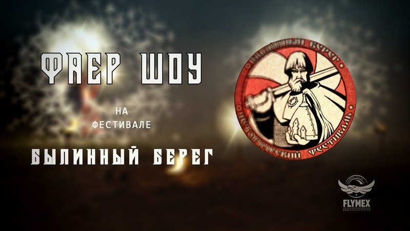 Фаер шоу на фестивале Былинный берег 2018