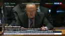 Новости на Россия 24 • Небензя: США ищут повод для агрессии в отношении Дамаска