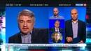 Новости на Россия 24 Эксперты обсудили новые санкции США против России и возможный ответ Москвы