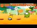 АМ НЯМ И КРАБЫ ИГРАЮТ В КОНФЕТНЫЙ ФУТБОЛ Забавные игры для детей