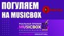 РЕАЛЬНАЯ ПРЕМИЯ MUSICBOX 2018 ПОГУЛЯЯЯЯЯЯЯЯЕМ
