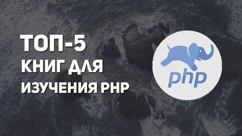 Топ 5 книг для изучения php