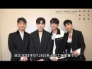MESSAGE NU'EST W о концерте Double You в Тайбэе Тайвань 18 04 18