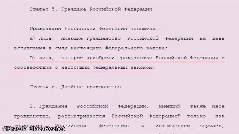 У тебя нет гражданства РФ это прописано в законе и указано в паспорте ¦ Pravda G