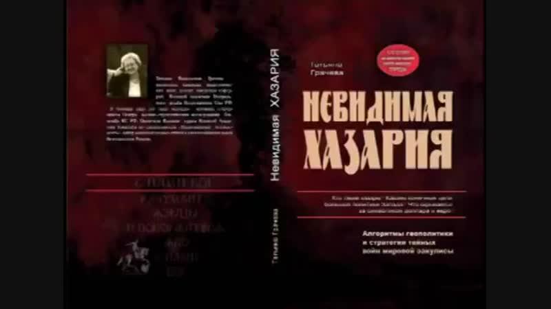 Татьяна Грачёва Невидимая Хазария часть 2 из 2
