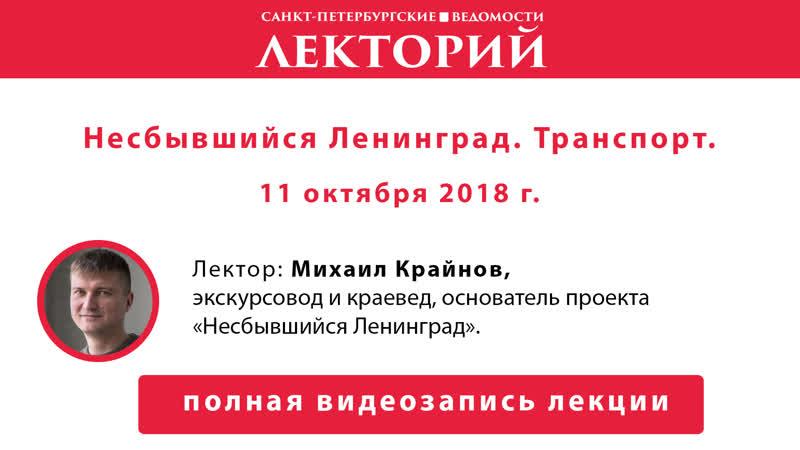 Лекторий Несбывшийся Ленинград. Транспорт