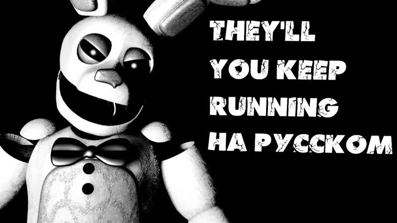[FNAFSFMSONG] Theyll Keep You Running на русском
