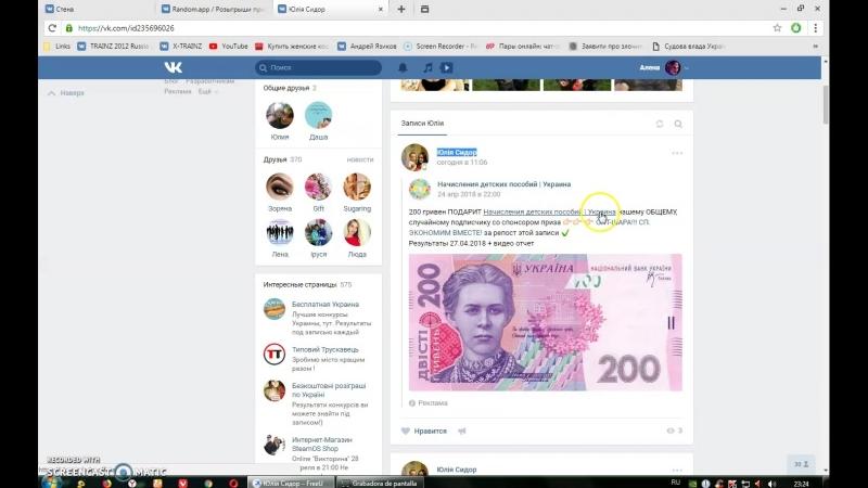 Конкурс 27.04.2018 (200 гривен)