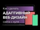 Адаптивный Дизайн Сайта Особенности Создания