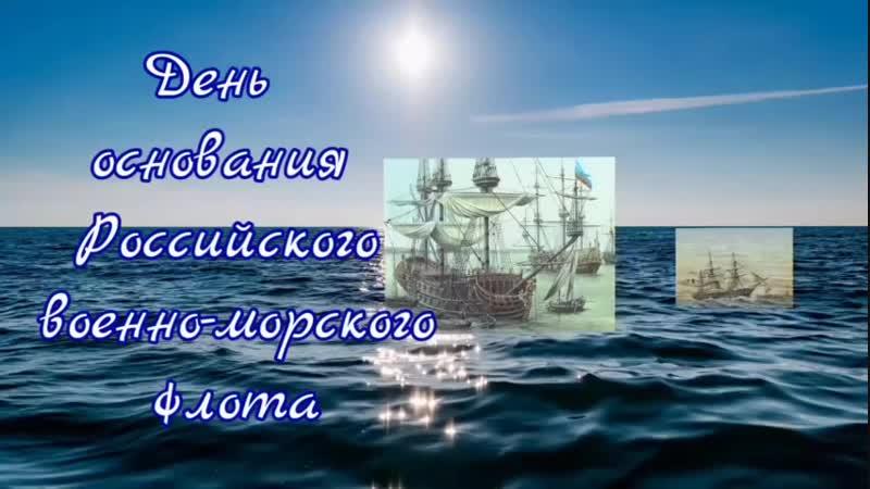 День основания Российского военно-морского флота! - 30 октября