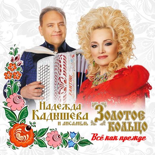Надежда Кадышева альбом Всё как прежде