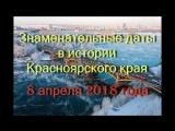 8 апреля 2018 года. Знаменательные даты в истории Красноярского края.