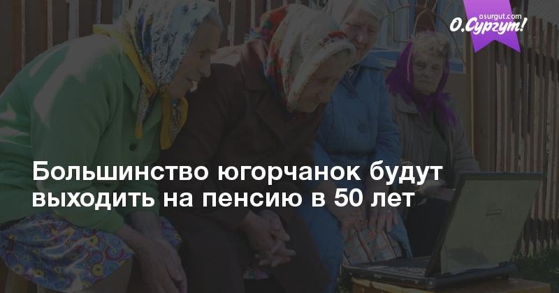 Управляющая отделением Пенсионного фонда РФ по Югре Татьяна Зайцева напомнила, что более половины югорчанок пенсионная реформа не коснется.