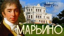 МАРЬИНО Курская область Усадьба князей Барятинских Russia Travel Guide