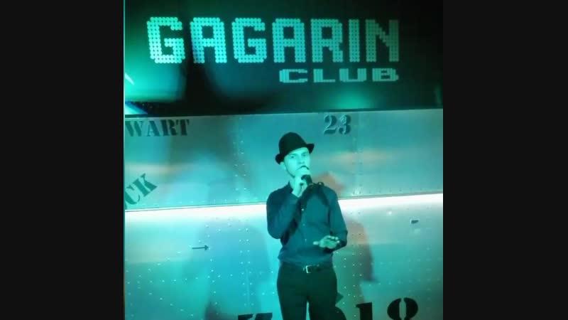 13 февраля Певец Анатоль Кафе клуб Gagarin