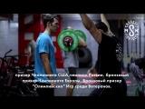 Сергей Бондаренко MSK CrossFit & Fight Club