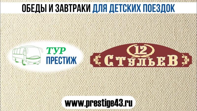 Кафе 12 стульев Обзор от Свадьба Престиж Киров