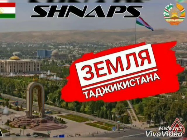 Shnaps Земля Таджикистана