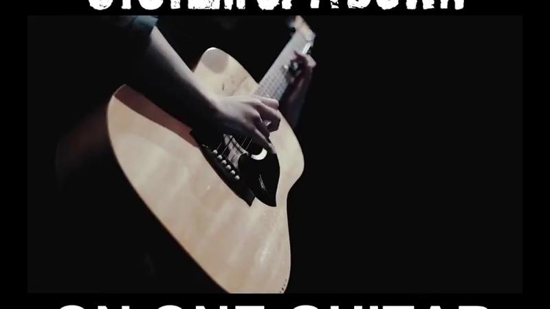 Парень нереально круто играет System Of A Down - Toxicity на одной гитаре