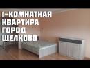 Обзор однокомнатной квартиры в городе Щелково Центральная 94