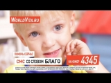 Бахвалов Ваня, 3 года. Чтобы помочь, отправьте SMS со словом БЛАГО на номер 4345