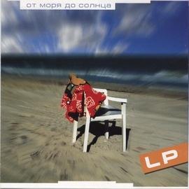 Lp альбом От моря до солнца